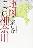 国内旅行ガイド (本)