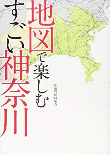 地図で楽しむすごい神奈川