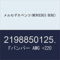 メルセデスベンツ(MERCEDES BENZ) Fバンパー AMG +220 2198850125.