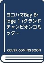 ヨコハマBay Bridge 1 (グランドチャンピオンコミックス)