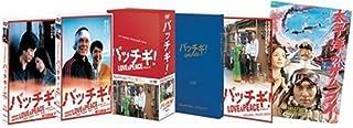 パッチギ!LOVE&PEACE プレミアム・エディション [DVD]