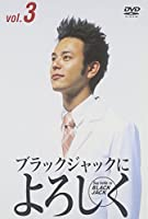 ブラックジャックによろしく 3 [DVD]