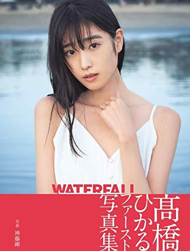 【Amazon.co.jp 限定】髙橋ひかるファースト写真集「WATERFALL」  Amazon限定表紙版