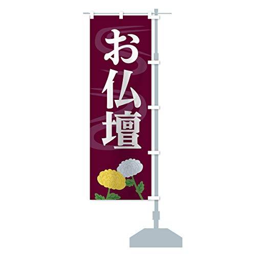 お仏壇 のぼり旗 サイズ選べます(ジャンボ90x270cm 右チチ)