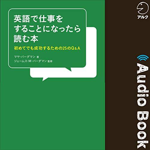 英語で仕事をすることになったら読む本 Titelbild