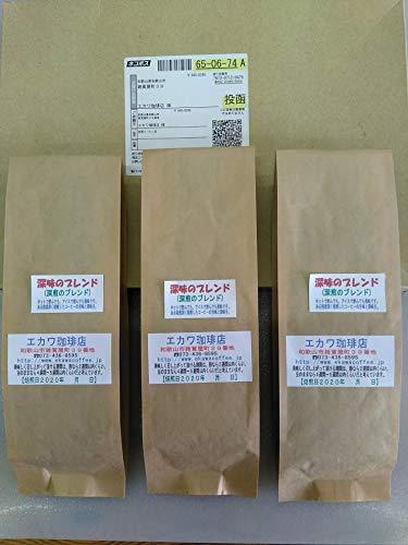 深味のブレンド/深煎り(豆のまま)、100g×3袋(合計300g)、自家焙煎コーヒー豆、ネコポス便で発送