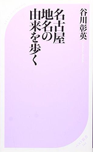 名古屋 地名の由来を歩く (ベスト新書)