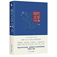 The 20th Century Chinese Literature Collection: 100 Modern Literature (I)(Chinese Edition)