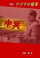【復刻】アジアの怪奇 中共 呉PASS復刻選書55 長野朗復刻第四弾