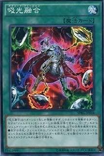 吸光融合 【N】 SPRG-JP044-N ≪遊戯王カード≫[レイジング・マスターズ]