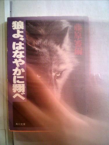 狼よ、はなやかに翔べ (1982年) (角川文庫)