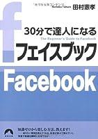 30分で達人になるフェイスブック (青春文庫)