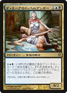 Magic: the Gathering / Dimir Doppelganger (186) - Conspiracy / A Japanese Single individual Card