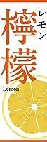 のぼり旗スタジオ のぼり旗 檸檬001 通常サイズ H1800mm×W600mm