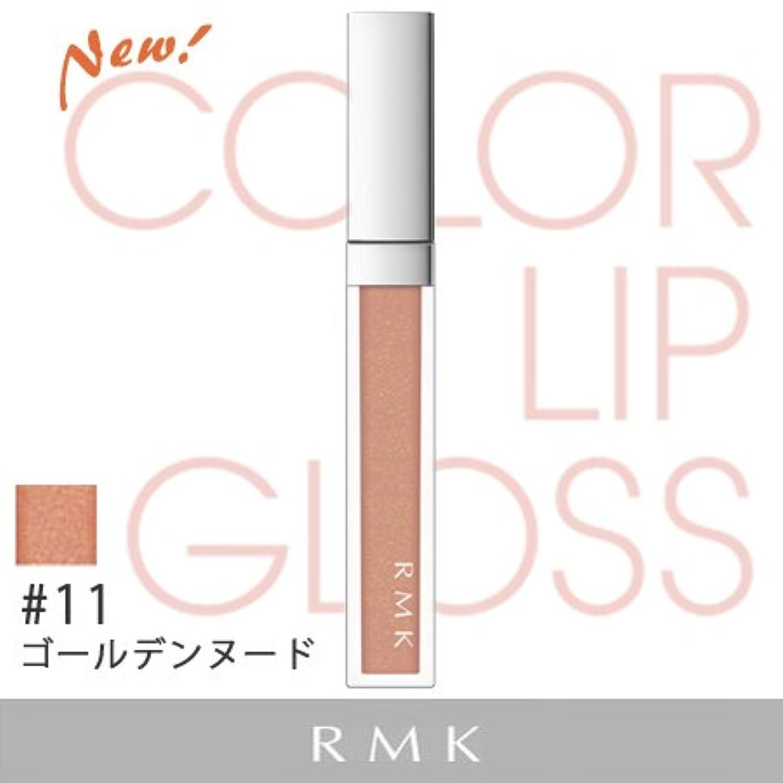 拍手する聖人楽観【RMK (ルミコ)】RMK カラーリップグロス #11 ゴールデンヌード 5.5g