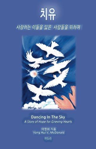 Dancing In the Sky (Korean): A Story of Hope for Grieving Hearts