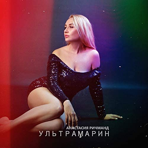 Анастасия Ричманд