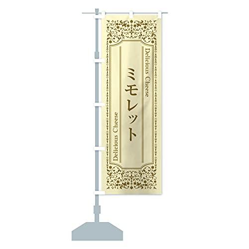 ミモレット/チーズ のぼり旗 サイズ選べます(コンパクト45x150cm 左チチ)