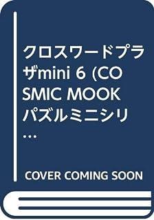 クロスワードプラザmini 6 (COSMIC MOOK パズルミニシリーズ)