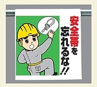 ワンタッチ取付標識 340-79 『安全帯を忘れるな 』