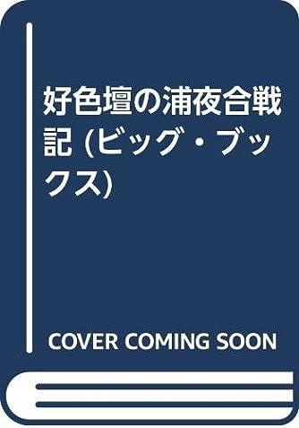 好色壇の浦夜合戦記 (ビッグ・ブックス)