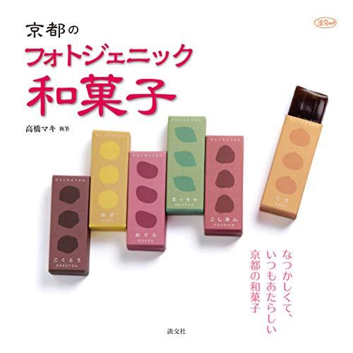 京都のフォトジェニック和菓子 (淡交ムック)