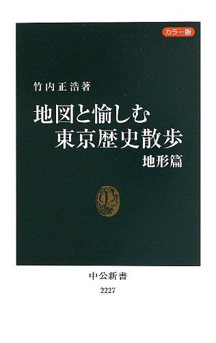 カラー版 地図と愉しむ東京歴史散歩 地形篇 (中公新書)の詳細を見る