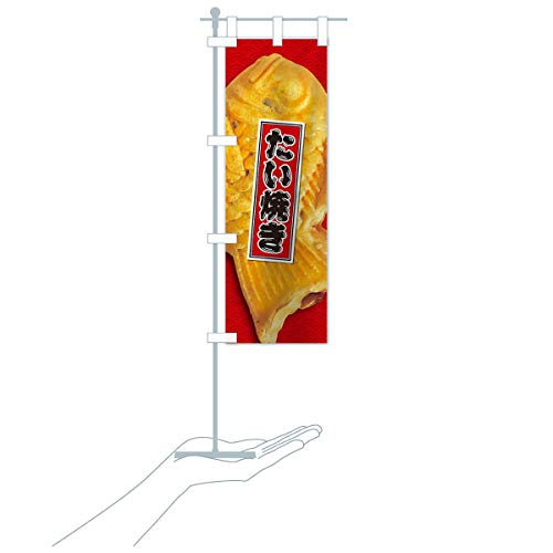 卓上ミニたい焼き・たいやき のぼり旗 サイズ選べます(卓上ミニのぼり10x30cm 立て台付き)