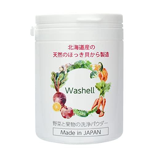 Washell (ウォッシェル) ホタテ貝より優れたほっき貝から出来た 野菜 果物 洗浄 除菌 鮮度保持 パウダー 特許取得商品 100g