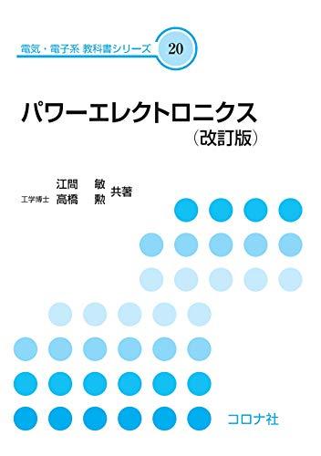 パワーエレクトロニクス (改訂版) (電気・電子系 教科書シリーズ 20)