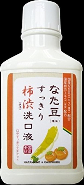 保持優勢有害なた豆すっきり柿渋洗口液 × 5個セット