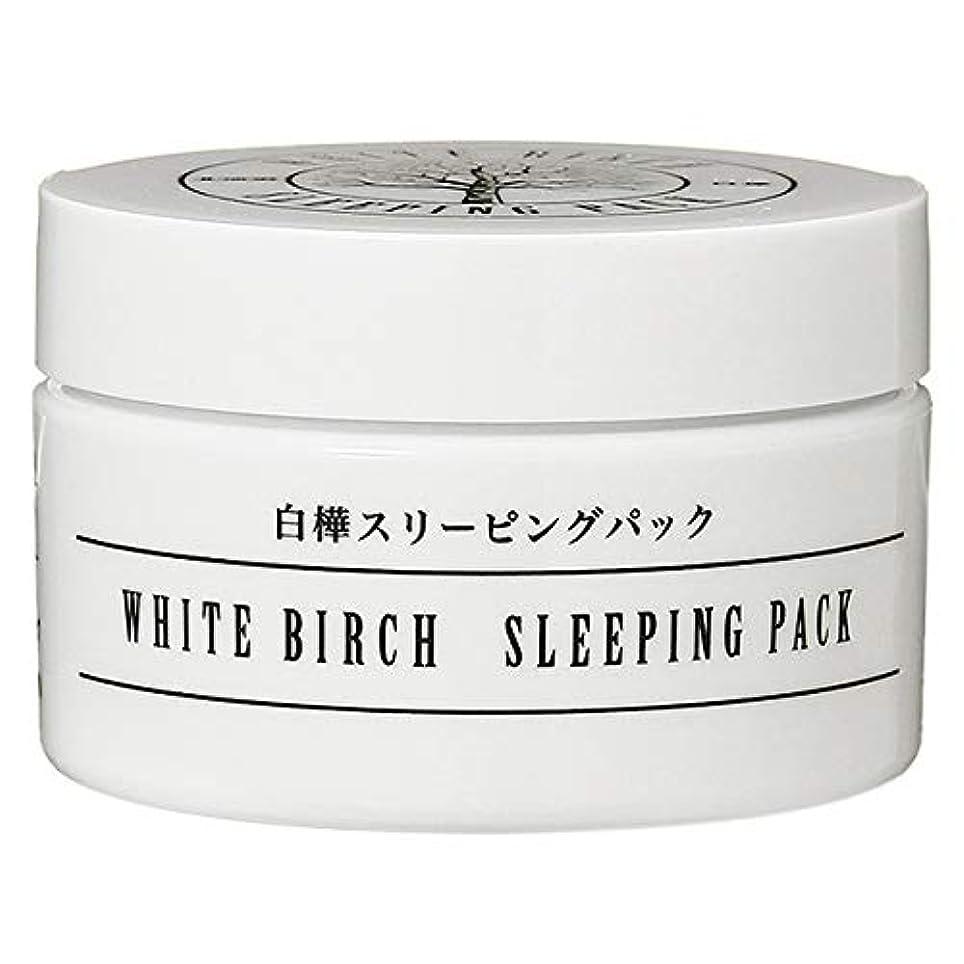 解明叫ぶあいまい北海道アンソロポロジー 白樺スリーピングパック 80g