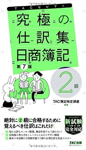 究極の仕訳集 日商簿記2級 第7版 (TACセレクト)