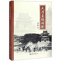 大清皇陵旧影 徐广源 世界知识出版社 9787501258918