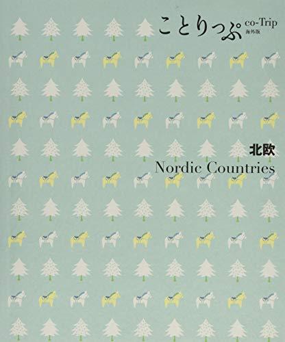 ことりっぷ 海外版 北欧 (旅行ガイド)