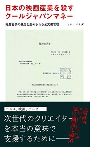 日本の映画産業を殺すクールジャパンマネー 経産官僚の暴走と歪められる公文書管理 (光文社新書)