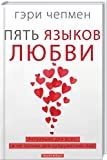 in Russian. Pyat yazykov lyubvi. Versiya dlya teh, kto ne sostoit v brake. The 5 Love Languages: The Secret to Love that Lasts