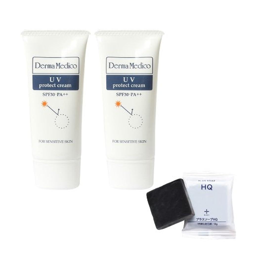 バトル導入する眠るダーマメディコ UVプロテクトクリーム (2本+ミニソープセット)