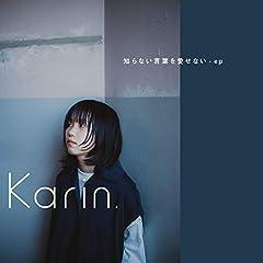 Karin.「世界線」のCDジャケット