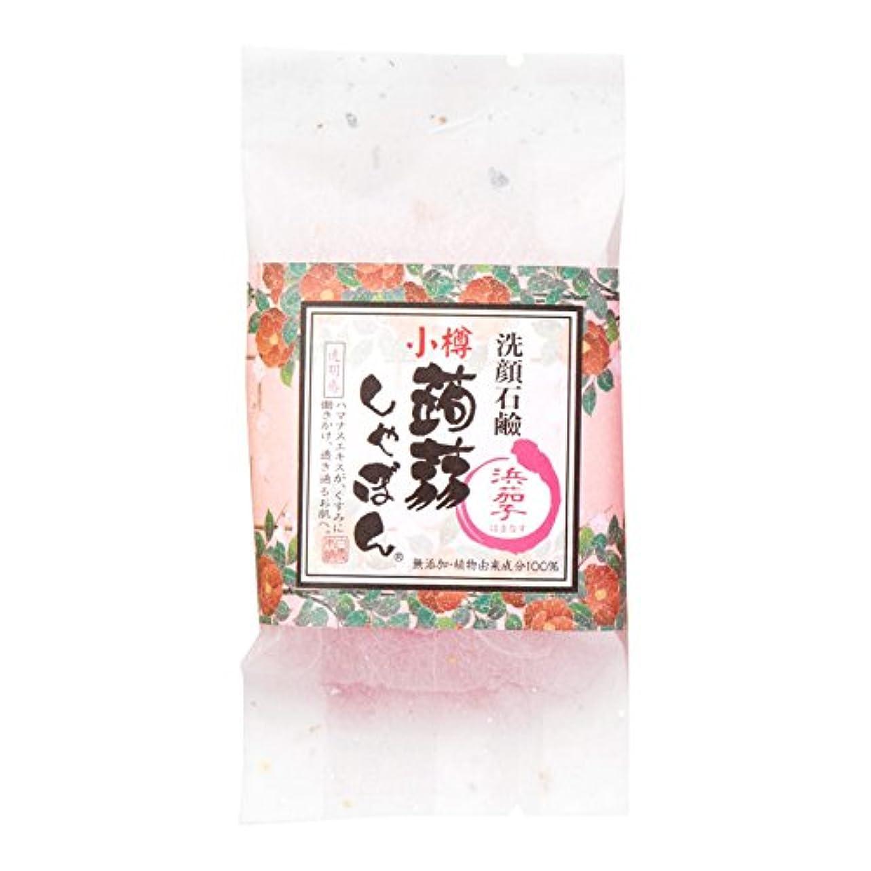 適合カラス嫌な小樽蒟蒻しゃぼん小樽 浜茄子(はまなす)