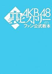 AKB48裏ヒストリー ファン公式教本