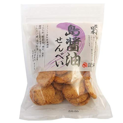 無添加 お菓子 アリモト 召しませ日本 島醤油せんべい  80g 5パック