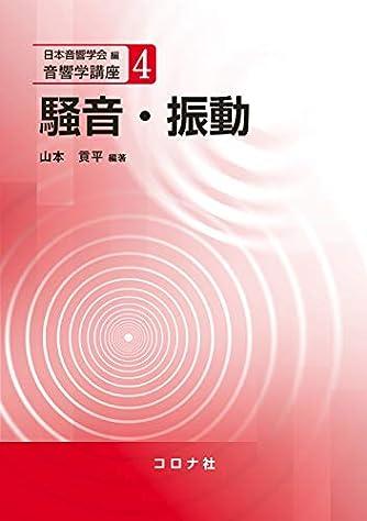 騒音・振動 (音響学講座 4)
