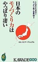 日本のモノづくり力はやっぱり凄い (KAWADE夢新書)