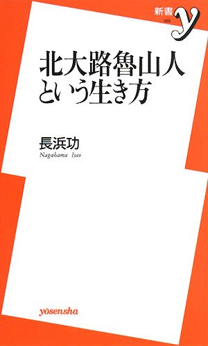 北大路魯山人という生き方 (新書y)