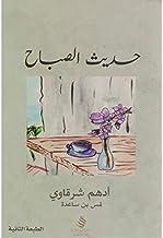 Hadeeth Al Sabah - Short stories and Literary QuotesAdham Al-Shirqawi