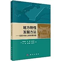 地方特性发掘方法--对苏州东山的地理调查