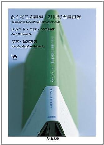 らくだこぶ書房21世紀古書目録 (ちくま文庫)