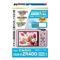 ハクバ CASIO 「EXILIM EX-ZR400 / ZR300 / ZR200」専用液晶保護フィルム DGF-CEZR400