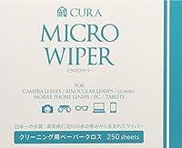 蔵Cura クラ  CP-250 [ミクロワイパー 250枚入り]